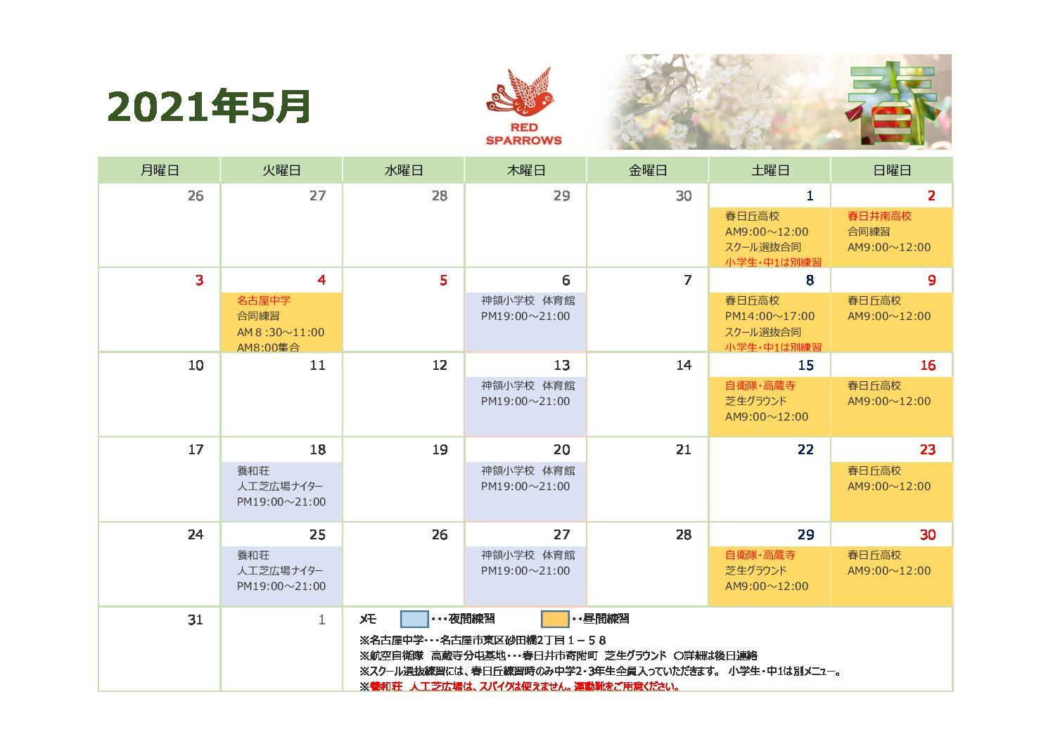【最新版4/24変更】5月練習予定
